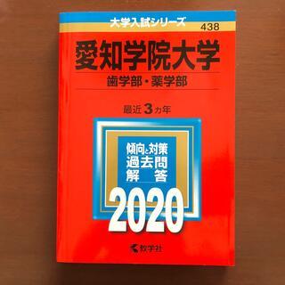 キョウガクシャ(教学社)の愛知学院大学赤本2020(歯学部、薬学部)(語学/参考書)