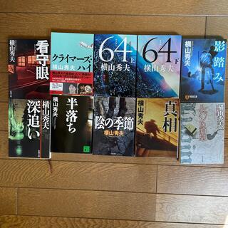 コウブンシャ(光文社)の横山秀夫 小説セット クライマーズ・ハイなど(文学/小説)