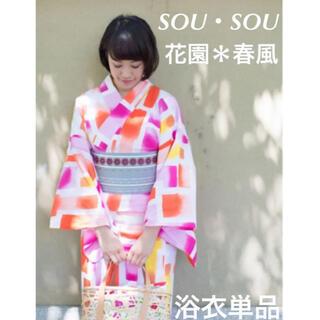 ソウソウ(SOU・SOU)の☆最終値下げ☆新品 SOU・SOU  花園 春風 浴衣単品 Fサイズ(浴衣)