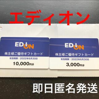 エディオン EDION お買物券 株主優待 割引券 クーポン(ショッピング)