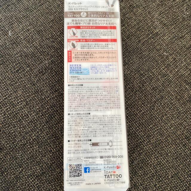 K-Palette(ケーパレット)の新品未開K-パレットラスティングツーウェイアイブロウリキッド 03 モカブラウン コスメ/美容のベースメイク/化粧品(アイブロウペンシル)の商品写真