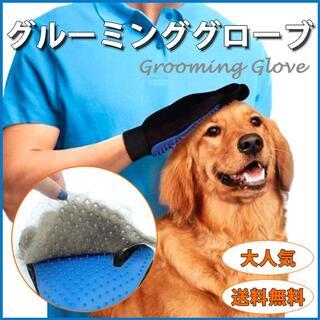 グルーミンググローブ 犬 ネコ ペット ブラッシング マッサージ 皮膚病予防(その他)