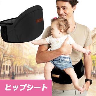 ヒップシート 抱っこ紐 赤ちゃん 抱っこベルト ブラック(その他)