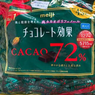 メイジ(明治)の明治 チョコレート効果 カカオ72%(菓子/デザート)