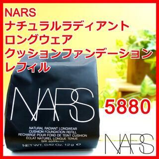 ナーズ(NARS)のNARS ナチュラルラディアントロングウェアクッションファンデーション 5880(ファンデーション)