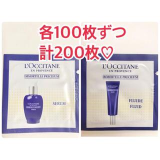 ロクシタン(L'OCCITANE)のロクシタン プレシューズセラム プレシューズミルク 計200枚(サンプル/トライアルキット)