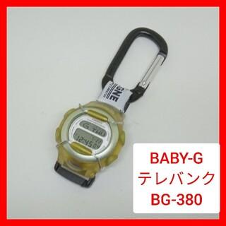 ベビージー(Baby-G)のCASIO Baby-G BG-380 電話帳テレバンク カラビナ ストップウォ(腕時計)
