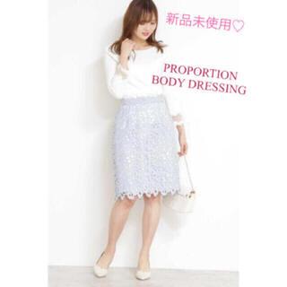 PROPORTION BODY DRESSING - 【新品】7/24までお値下げ♡プロポ♡ノエラ♡美人百花♡レース♡タイトスカート