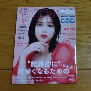 集英社 - non・no No.1031