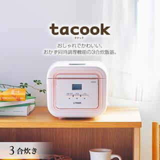 TIGER - 炊飯器3合  タイガータクック