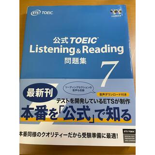 公式TOEIC Listening & Reading問題集 音声CD2枚付 7(語学/参考書)