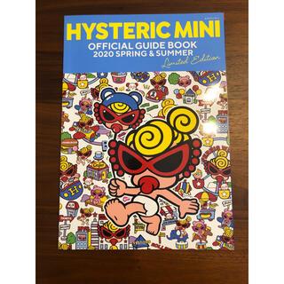 ヒステリックミニ(HYSTERIC MINI)のHYSTERIC MINI OFFICIAL GUIDE BOOK2020(ファッション/美容)