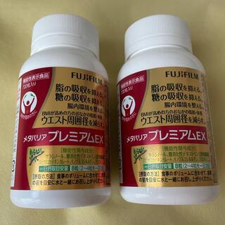 フジフイルム(富士フイルム)の富士フイルム メタバリアプレミアムEX 90日分 ×2(ダイエット食品)