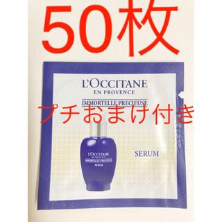 L'OCCITANE - ロクシタン イモーテル プレシューズセラム 50枚 サンプル プチおまけ付