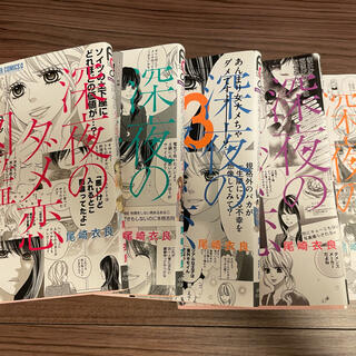ショウガクカン(小学館)の深夜のダメ恋図鑑 1〜5巻(その他)