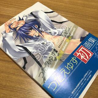 カドカワショテン(角川書店)の好きなものは好きだからしょうがない!! つたえゆず画集(アート/エンタメ)