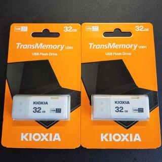 東芝 - 【2個セット】東芝 32GB USB3.2 Gen1対応 メモリ KIOXIA