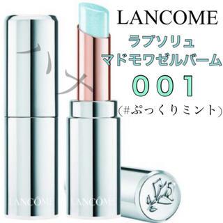 LANCOME - ランコム ラプソリュ マドモワゼルバーム リップ LANCOME 001