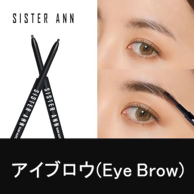 シスターアン アイブロウ 02ライトブラウン コスメ/美容のベースメイク/化粧品(アイブロウペンシル)の商品写真