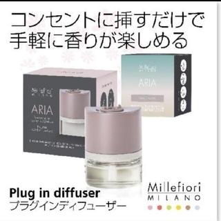 Millefiori プラグインディフューザー アリア 本体・リフィルセット