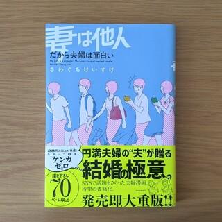 カドカワショテン(角川書店)の妻は他人 だから夫婦は面白い / さわぐちけいすけ(その他)