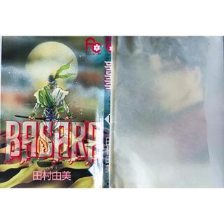 小学館 - 【カバー付きで保管】BASARA 文庫版 全巻セット 全27巻 田村由美