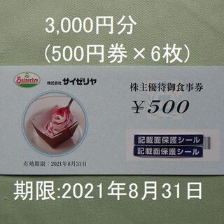 値下げ サイゼリヤ株主優待券3000円分(500円×6枚) F(レストラン/食事券)