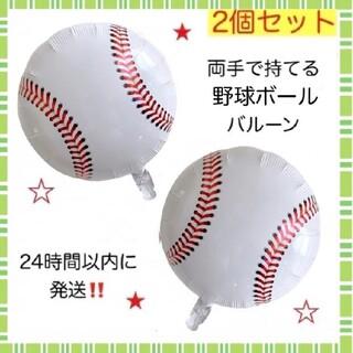 野球ボール☆バルーン 風船☆誕生日☆男の子☆飾り☆乗り物☆野球☆部活