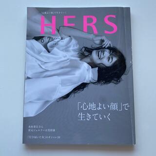 コウブンシャ(光文社)のHERS (ハーズ) 2020年 0607月号今井美樹(ファッション)