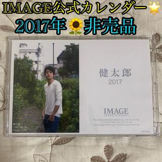 伊藤健太郎IMAGE公式カレンダー非売品2017年写真集プレミア(男性タレント)