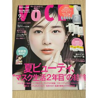 コウダンシャ(講談社)のVoCE (ヴォーチェ) 2021年 09月号 雑誌のみ 貼り込み付録付き(その他)