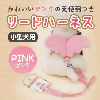 ハーネス 天使の羽 ピンク S リード 首輪 ペット 犬 ウサギ ネコ 小型犬(その他)
