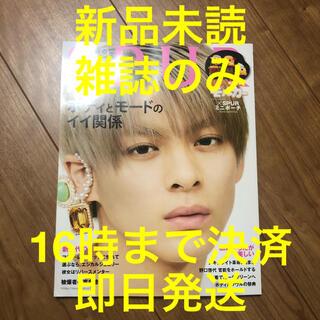 集英社 - 雑誌のみ【新品】SPUR (シュプール) 2021年9月号 平野紫耀 集英社