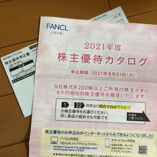FANCL - ファンケル 株主優待カタログ 6000円①
