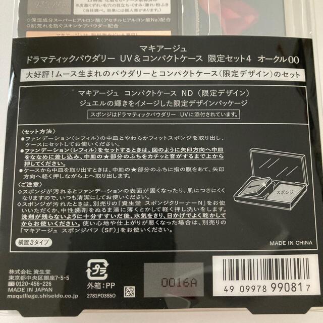 MAQuillAGE(マキアージュ)のマキアージュ ドラマティックパウダリーUV OC00 限定ケース付 新品未開封 コスメ/美容のベースメイク/化粧品(ファンデーション)の商品写真