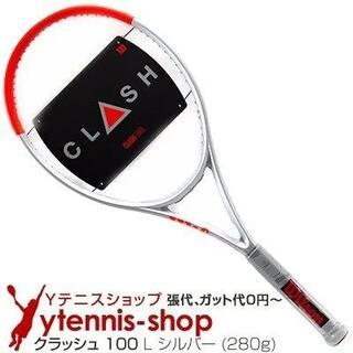 ウィルソン(wilson)の新品Wilson テニスラケット クラッシュ100L シルバーWR077611(ラケット)