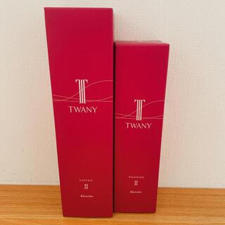 TWANY - トワニー 化粧水 乳液 セット