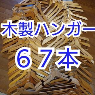 美品☆木製ハンガー67本(押し入れ収納/ハンガー)