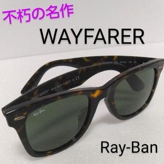 Ray-Ban - 【中古品】Ray-Ban 名作サングラス WAYFARER 男女兼用 リゾート♪