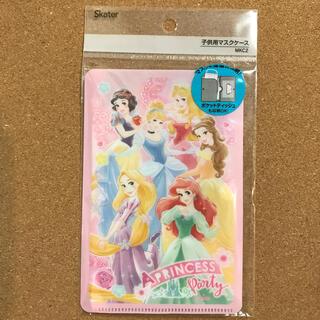 ディズニー(Disney)のディズニープリンセス☆子供用マスクケース(その他)