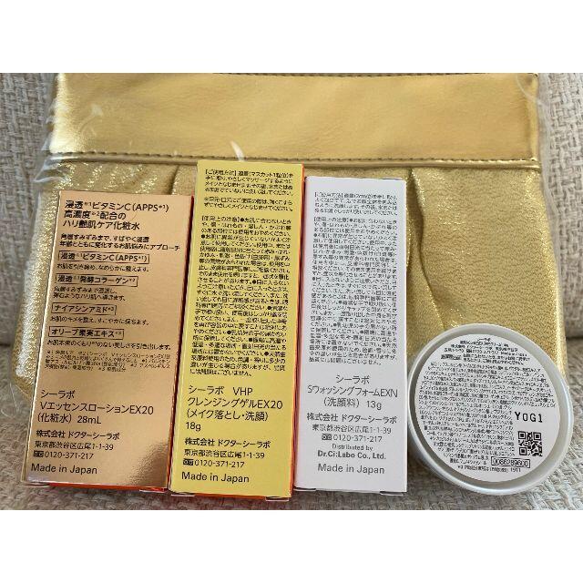 Dr.Ci Labo(ドクターシーラボ)のDr.Ci Labo ドクターシーラボ ミニサイズセット コスメ/美容のスキンケア/基礎化粧品(その他)の商品写真