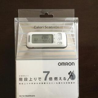 オムロン(OMRON)のオムロン カロリースキャン404(ウォーキング)