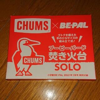 CHUMS - BE-PAL 2021年7月号 特別付録 ブービーバード焚き火台SOLO