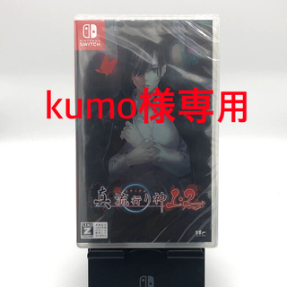 ニンテンドースイッチ(Nintendo Switch)のkumo様専用  真 流行り神1・2パック Switch(家庭用ゲームソフト)