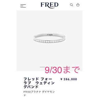 FRED - FRED プラチナ製 ダイヤモンドのフルエタニティリング