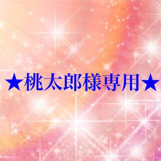 ワコール(Wacoal)の桃太郎様専用(その他)