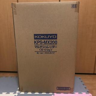 コクヨ(コクヨ)の【未開封品】コクヨ マルチシュレッダー ビジネス KPS-MX20(オフィス用品一般)