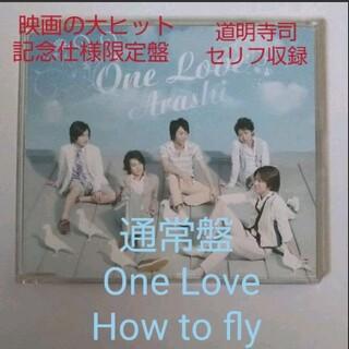 アラシ(嵐)の嵐 CD【One Love 】花より男子ファイナル大ヒット記念仕様限定盤(ポップス/ロック(邦楽))
