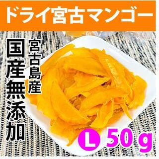 S 宮古島完熟ドライマンゴー 国産 無添加 砂糖不使用 ドライフルーツ(フルーツ)