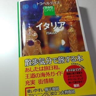 オウブンシャ(旺文社)のトラベルデイズ イタリア(地図/旅行ガイド)